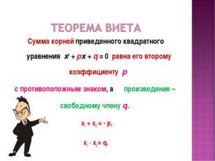 Сумма корней приведенного квадратного уравнения x2+px+q = 0 равна его вт