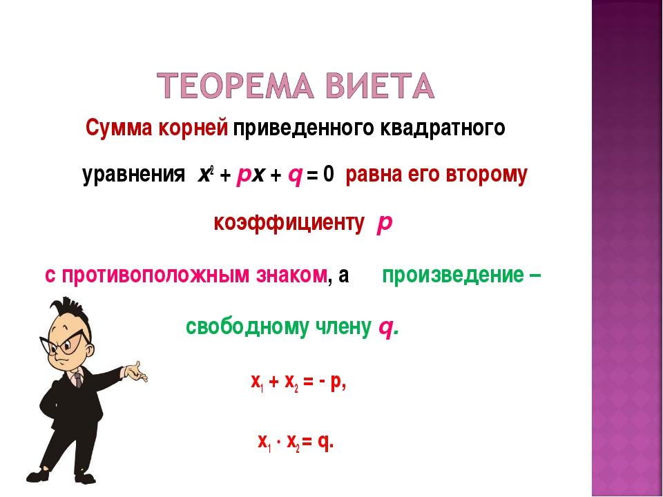 Сумма корней приведенного квадратного уравнения x2+px+q = 0 равна его вт...