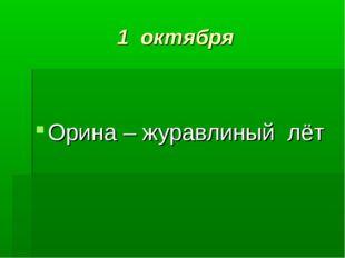1 октября Орина – журавлиный лёт
