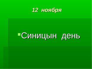 12 ноября Синицын день