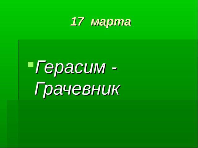 17 марта Герасим - Грачевник