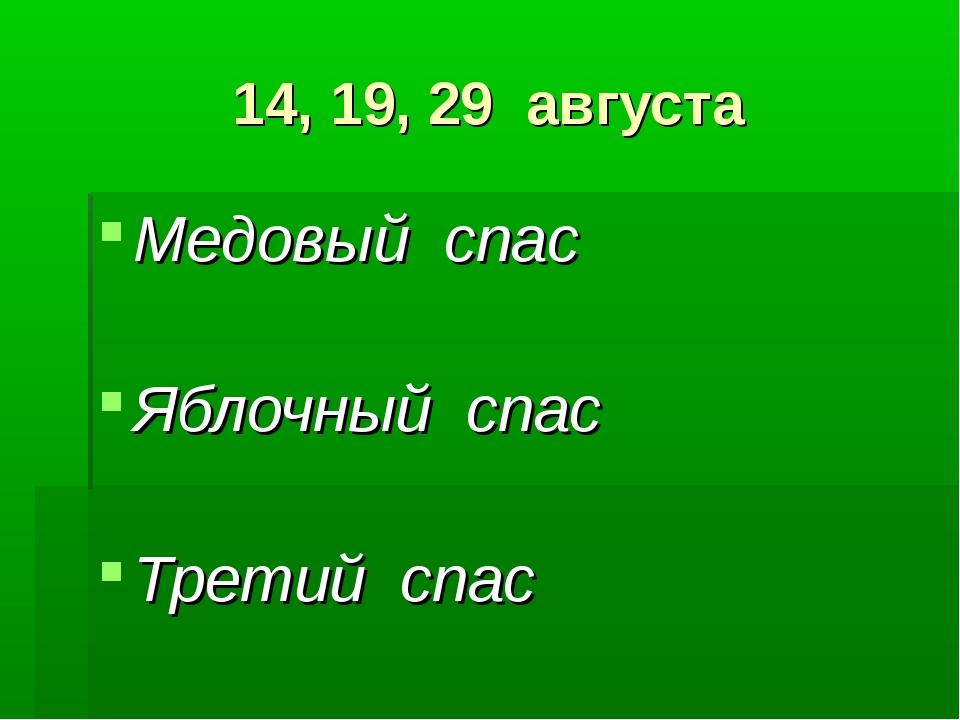 14, 19, 29 августа Медовый спас Яблочный спас Третий спас