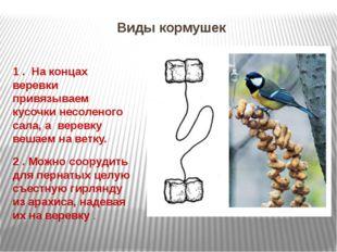 Виды кормушек 1 . На концах веревки привязываем кусочки несоленого сала, а ве