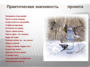 Практическая значимость проекта Покормите птиц зимой! Пусть со всех концов К