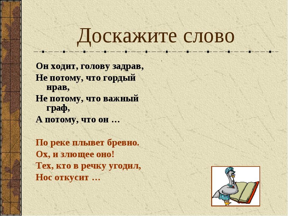Доскажите слово Он ходит, голову задрав, Не потому, что гордый нрав, Не потом...