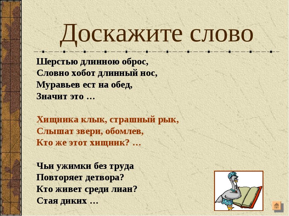 Доскажите слово Шерстью длинною оброс, Словно хобот длинный нос, Муравьев ест...
