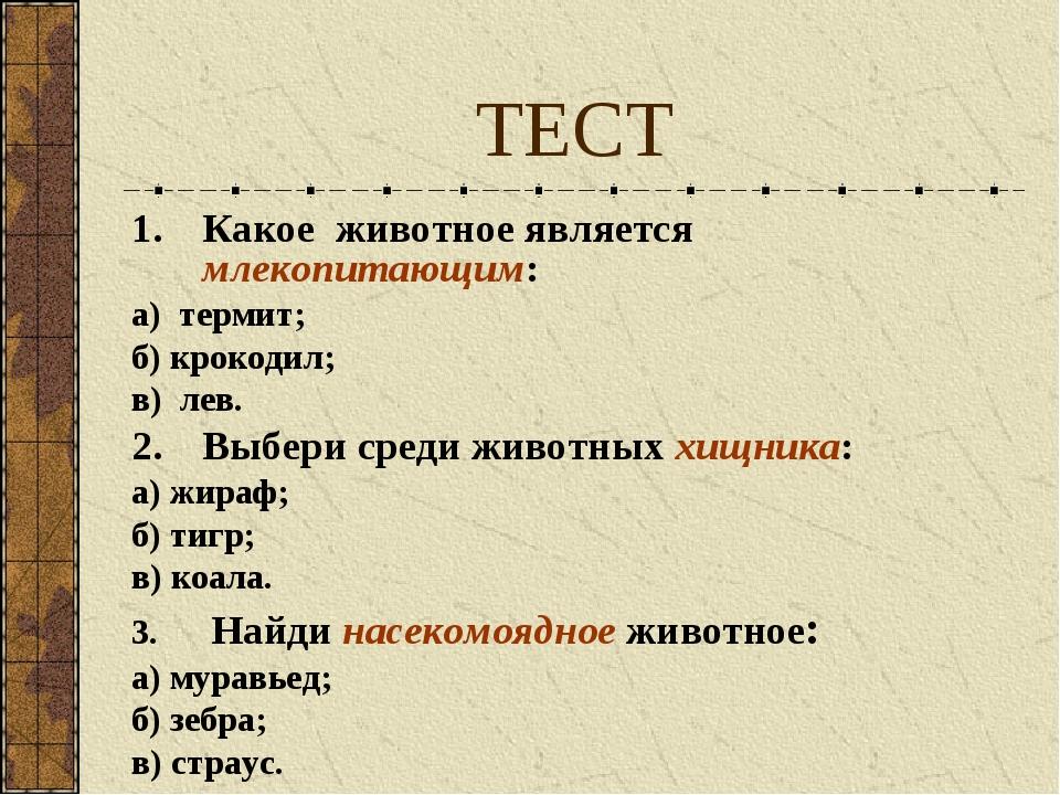 ТЕСТ Какое животное является млекопитающим: а) термит; б) крокодил; в) лев. В...