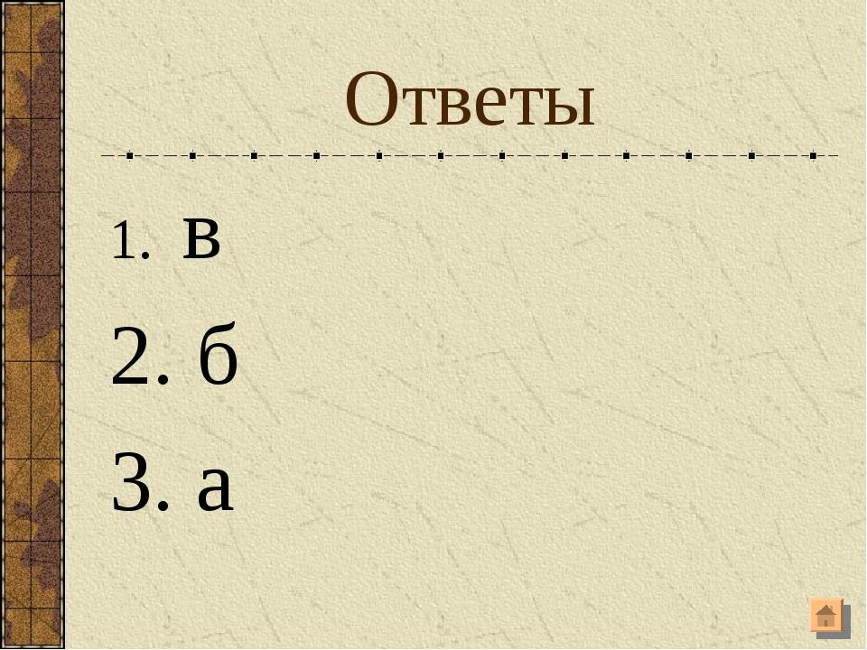 Ответы в б а