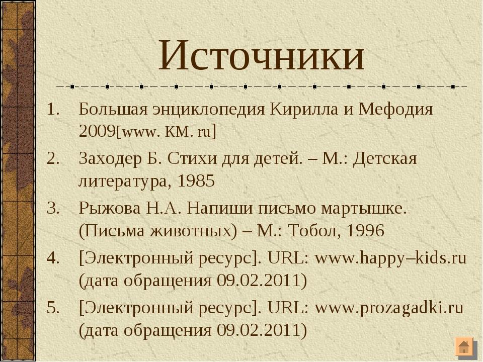 Источники Большая энциклопедия Кирилла и Мефодия 2009[www. КМ. ru] Заходер Б....