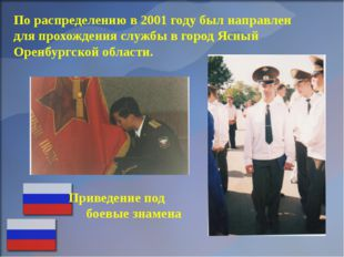 По распределению в 2001 году был направлен для прохождения службы в город Ясн