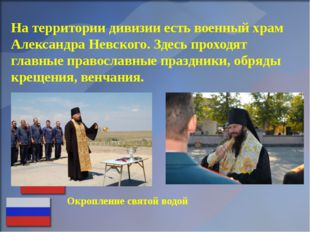 На территории дивизии есть военный храм Александра Невского. Здесь проходят г