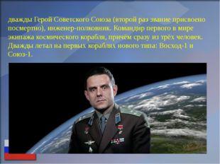 Влади́мир Миха́йлович Комаро́в — лётчик-космонавт, дважды Герой Советского Со