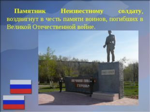 Памятник Неизвестному солдату, воздвигнут в честь памяти воинов, погибших в В