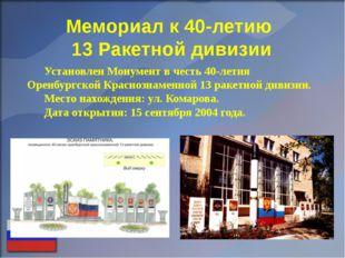 Установлен Монумент в честь 40-летия Оренбургской Краснознаменной 13 ракетной