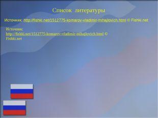 Источник:http://fishki.net/1512775-komarov-vladimir-mihajlovich.html© Fishk