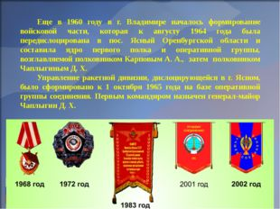 Еще в 1960 году в г. Владимире началось формирование войсковой части, которая