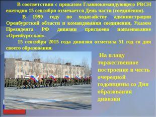 В соответствии с приказом Главнокомандующего РВСН ежегодно 15 сентября отмеч