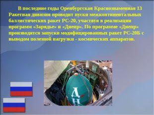 В последние годы Оренбургская Краснознаменная 13 Ракетная дивизия проводит пу