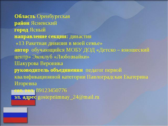 Область Оренбургская район Ясненский город Ясный направление секции: династия...