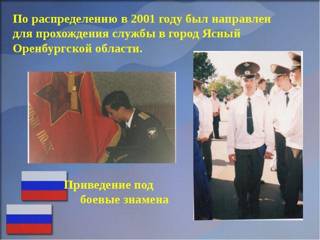По распределению в 2001 году был направлен для прохождения службы в город Ясн...