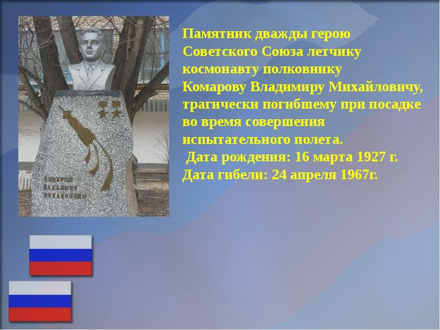 Памятник дважды герою Советского Союза летчику космонавту полковнику Комарову...