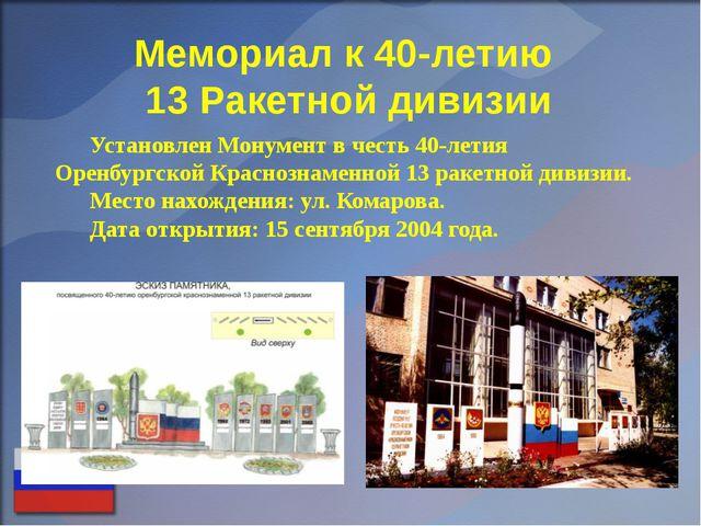 Установлен Монумент в честь 40-летия Оренбургской Краснознаменной 13 ракетной...