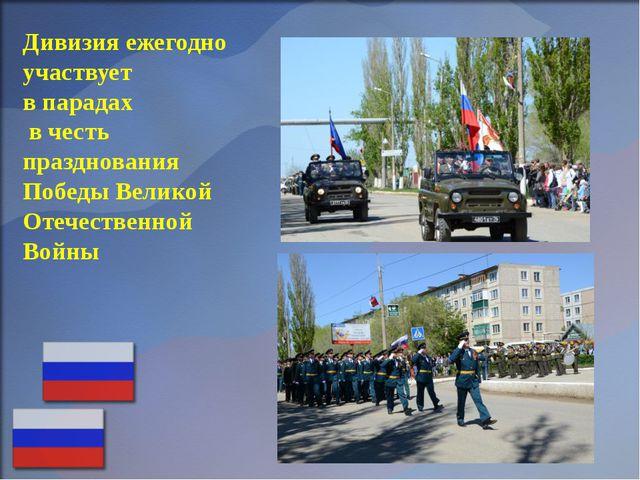 Дивизия ежегодно участвует в парадах в честь празднования Победы Великой Отеч...