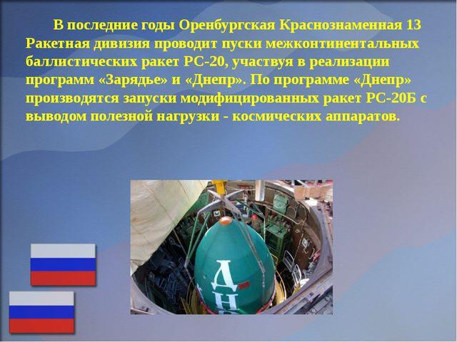 В последние годы Оренбургская Краснознаменная 13 Ракетная дивизия проводит пу...