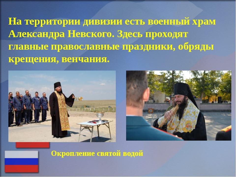 На территории дивизии есть военный храм Александра Невского. Здесь проходят г...