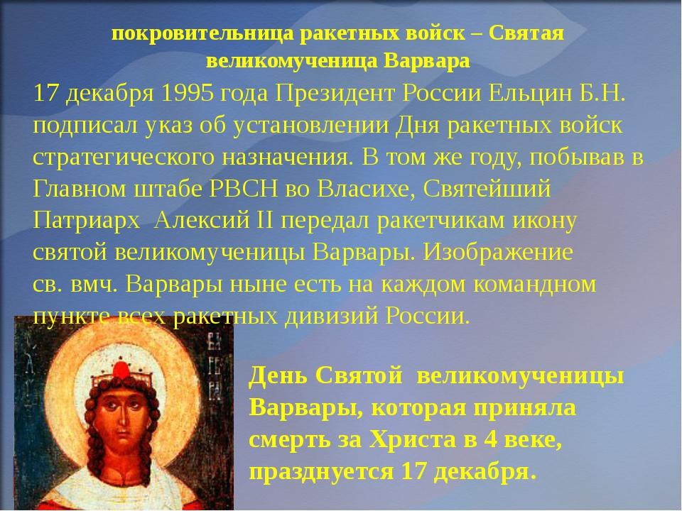 17 декабря 1995 года Президент России Ельцин Б.Н. подписал указ об установлен...