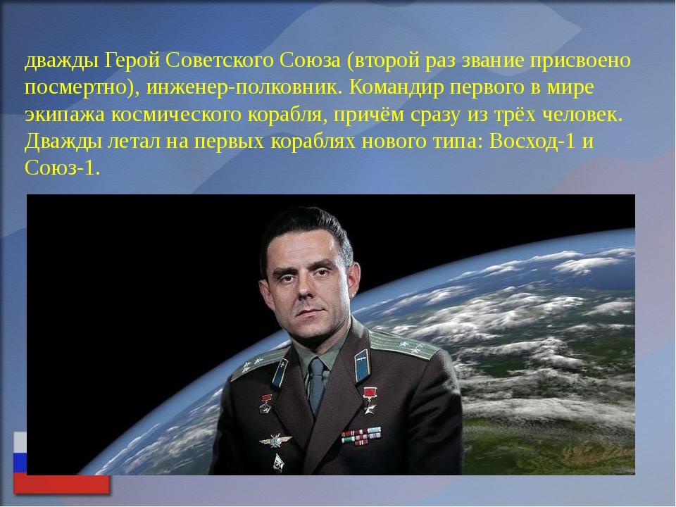 Влади́мир Миха́йлович Комаро́в — лётчик-космонавт, дважды Герой Советского Со...
