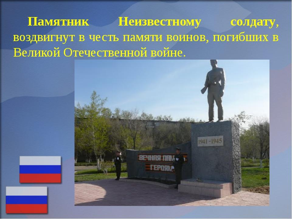 Памятник Неизвестному солдату, воздвигнут в честь памяти воинов, погибших в В...