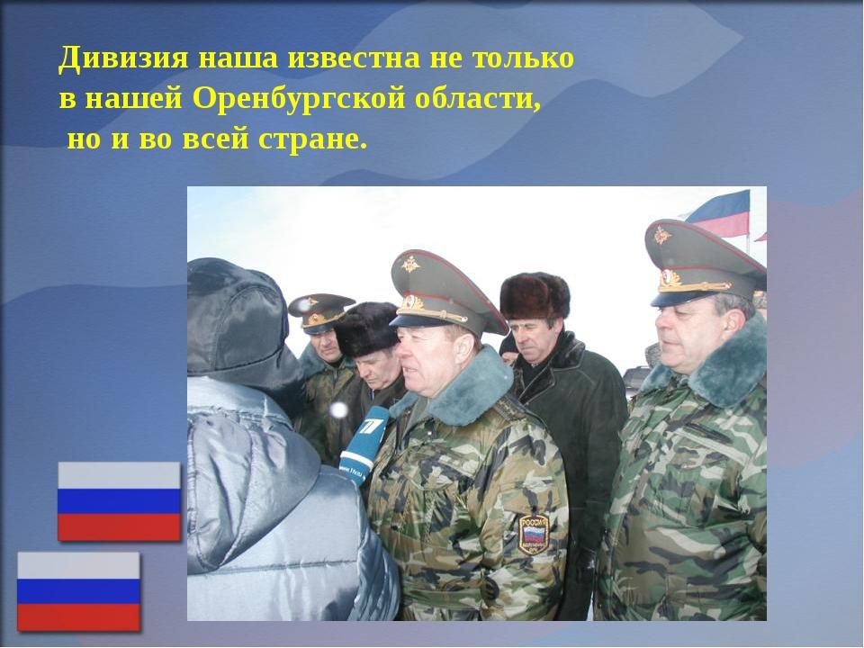 Дивизия наша известна не только в нашей Оренбургской области, но и во всей ст...