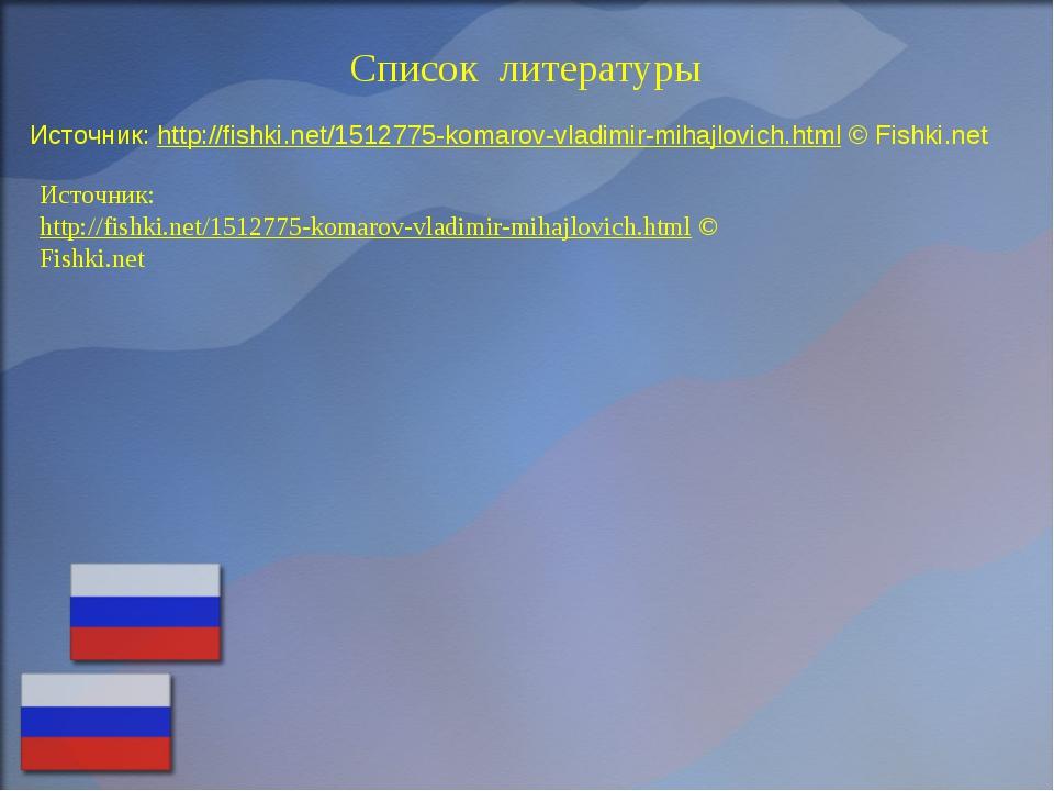 Источник:http://fishki.net/1512775-komarov-vladimir-mihajlovich.html© Fishk...