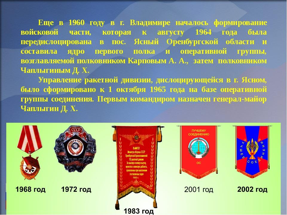 Еще в 1960 году в г. Владимире началось формирование войсковой части, которая...