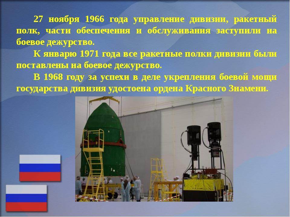 27 ноября 1966 года управление дивизии, ракетный полк, части обеспечения и об...