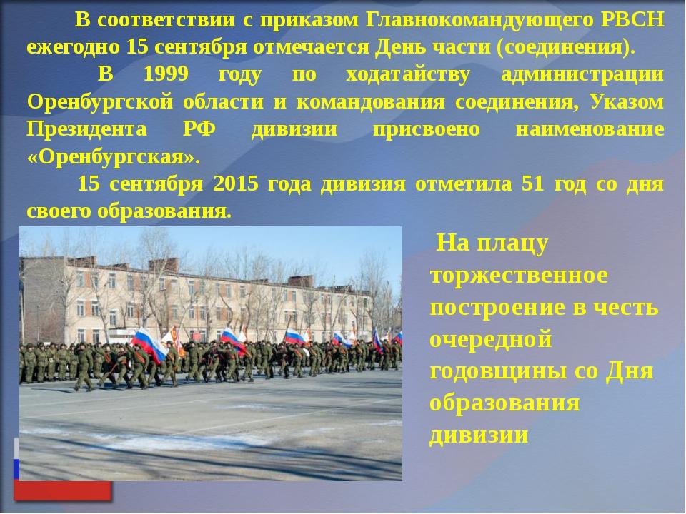 В соответствии с приказом Главнокомандующего РВСН ежегодно 15 сентября отмеч...