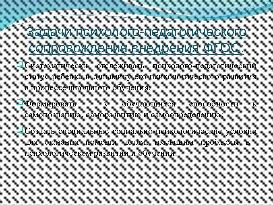 Задачи психолого-педагогического сопровождения внедрения ФГОС: Систематически...