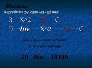 Көрсетілген функцияның кері мәні 3 X^2 9 С 9 Inv X^2 3 C Мысалы: Санды ондық