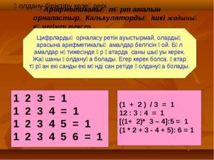 1 2 3 = 1 1 2 3 4 = 1 1 2 3 4 5 = 1 1 2 3 4 5 6 = 1 (1 + 2 ) / 3 = 1 12 : 3 :