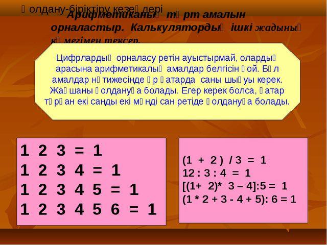 1 2 3 = 1 1 2 3 4 = 1 1 2 3 4 5 = 1 1 2 3 4 5 6 = 1 (1 + 2 ) / 3 = 1 12 : 3 :...