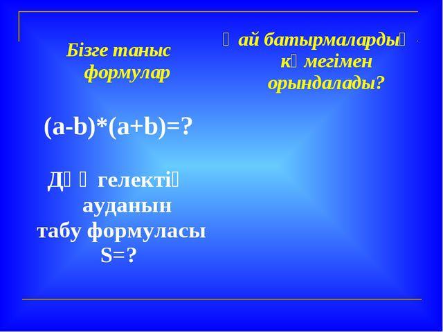 Бізге таныс формуларҚай батырмалардың көмегімен орындалады? (a-b)*(a+b)=? Д...