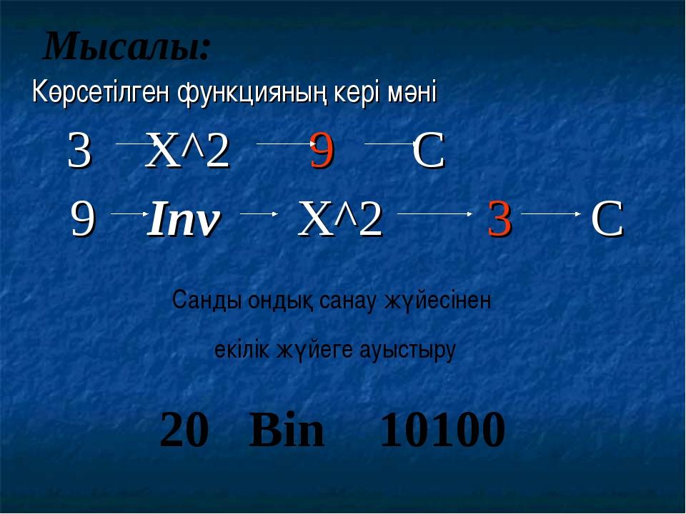 Көрсетілген функцияның кері мәні 3 X^2 9 С 9 Inv X^2 3 C Мысалы: Санды ондық...