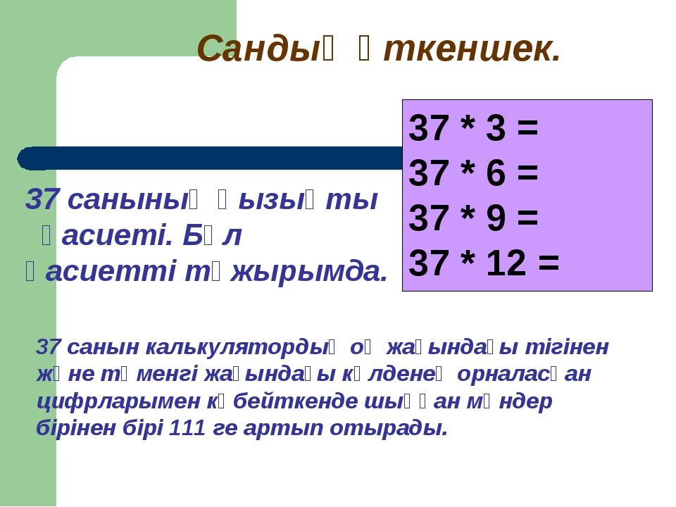 37 * 3 = 37 * 6 = 37 * 9 = 37 * 12 = Оқушыларды төрт деңгейге бөліп тапсырма...