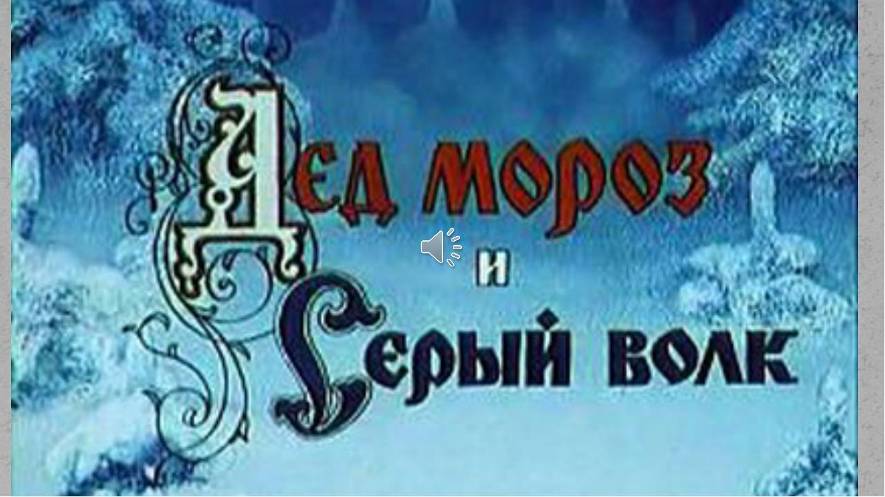 www.votHouse.ru Дед Мороз и Серый Волк