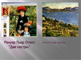 """Ренуар Пьер Огюст """"Две сестры"""". Поль Сезанн. Пейзаж"""