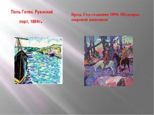 Поль Гоген. Руанский порт, 1884г. Брод. Год создания 1890. Шедевры мировой жи