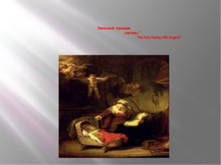 """Rembrandt. Название картины: """" The Holy Family with Angels"""""""