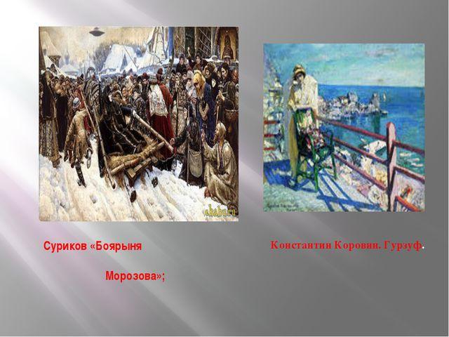 Суриков «Боярыня Морозова»; Константин Коровин. Гурзуф.