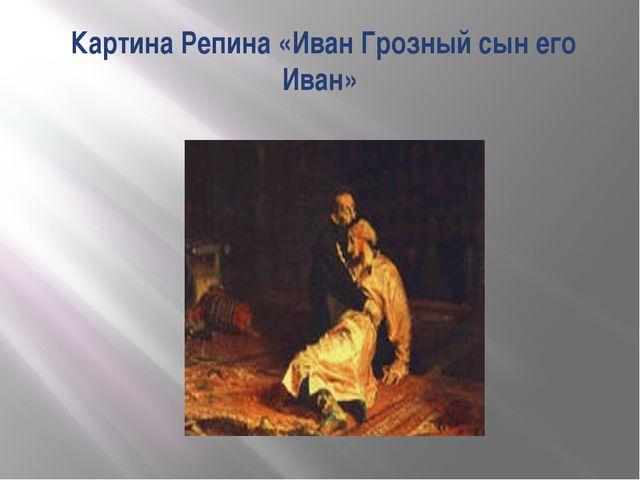 Картина Репина «Иван Грозный сын его Иван»